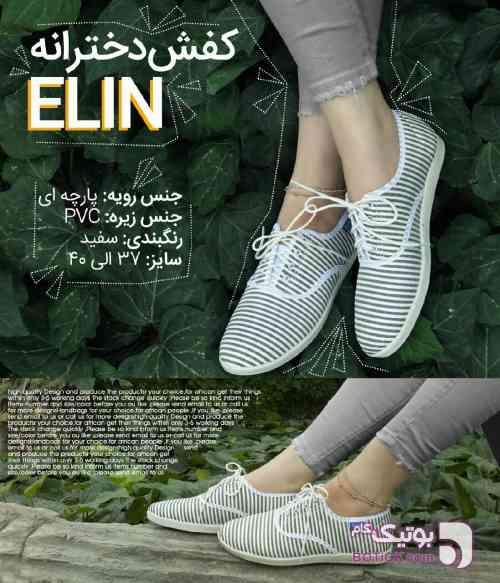 کفش زنانه شیک  سفید كفش زنانه