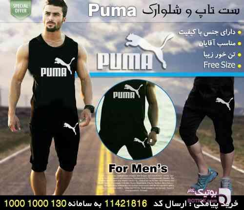https://botick.com/product/63223-ست-تاپ-و-شلوارک-Puma