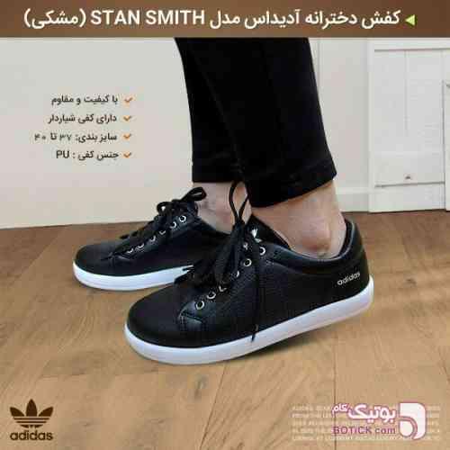کفش دخترانه آدیداس مدل Stan Smith (مشکی) مشکی كتانی زنانه