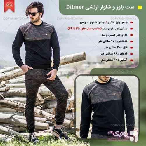 ست بلوز و شلوار Ditmer مشکی ست ورزشی مردانه