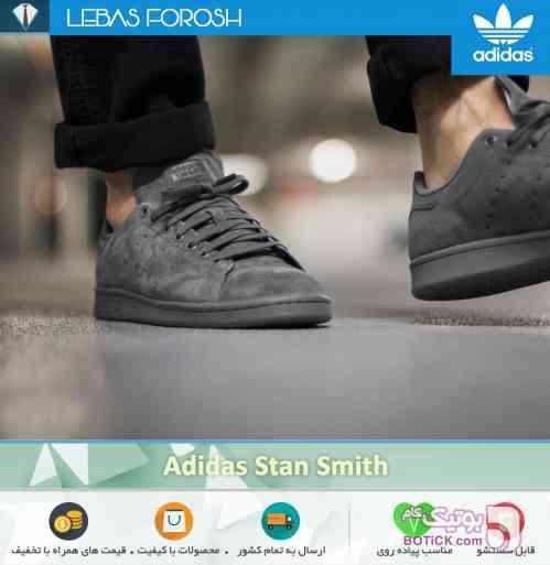 https://botick.com/product/66084--Adidas-Stan-Smith