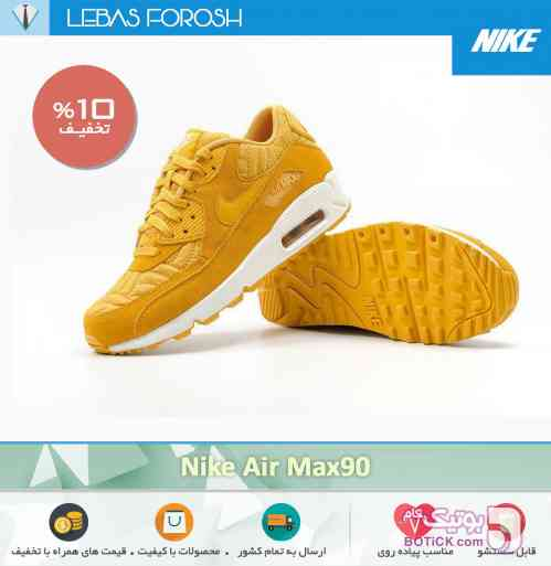 Nike Air Max 90  زرد كتانی مردانه
