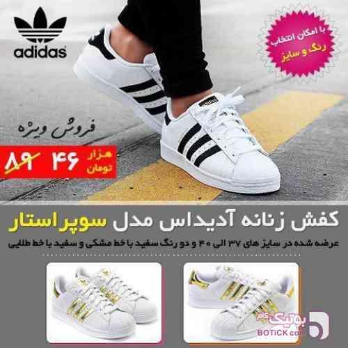 https://botick.com/product/66117-کفش-زنانه-Adidas-مدل-سوپراستار