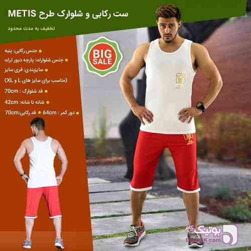 ست رکابی و شلوارک Metis  قرمز ست ورزشی مردانه