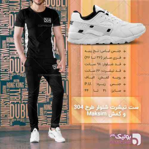تیشرت ➕ شلوار  ➕ کفش Maksim مشکی ست ورزشی مردانه