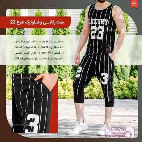 ست رکابی و شلوارک طرح 23 مشکی لباس راحتی مردانه