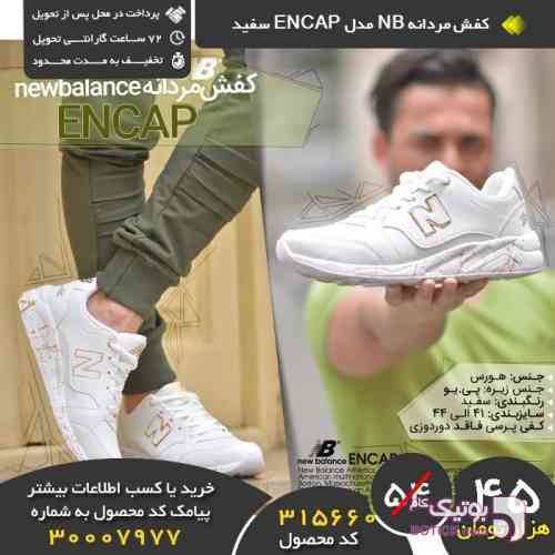 https://botick.com/product/71794-کتانی-مردانه-NB-مدل-ENCAP--