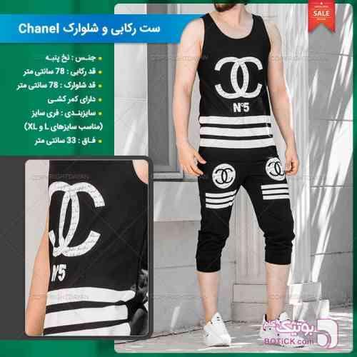 https://botick.com/product/76790-فروش-ست-رکابی-وشلوارک--Chanel