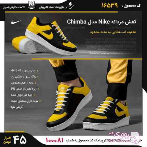 https://botick.com/product/78658-کفش-Nike-مدل-Chimba-(مشکی-زرد)