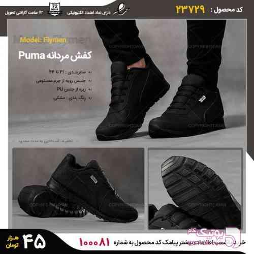 https://botick.com/product/78659-کفش-مردانه-Puma-مدل-Flymen-(مشکی)