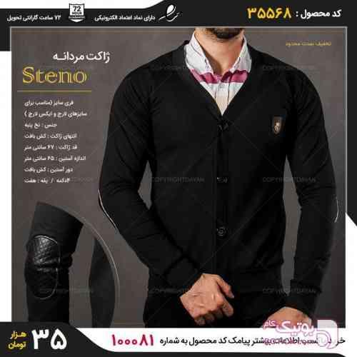 https://botick.com/product/79188-ژاکت--مردانه-Steno