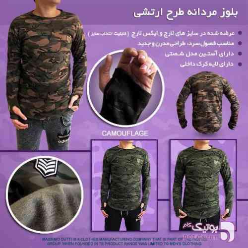 https://botick.com/product/79848-بلوز-مردانه-طرح-ارتشی