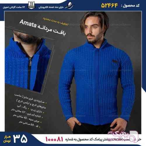 https://botick.com/product/79843-بافت-Amata