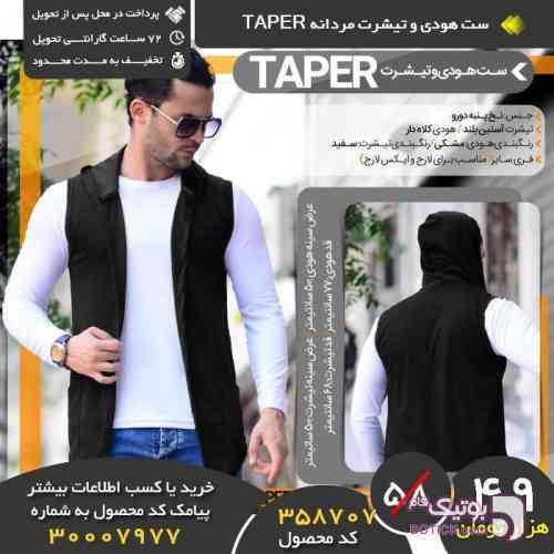 https://botick.com/product/81195-ست-هودي-و-تيشرت-مردانه-TAPER