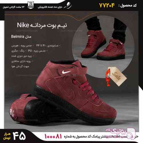 https://botick.com/product/81339-نیم-بوت-مردانه-Nike-مدل-Belmira-(جگری)