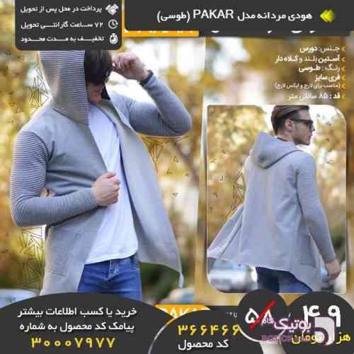 https://botick.com/product/81876-هودي-مردانه-مدل-PAKAR