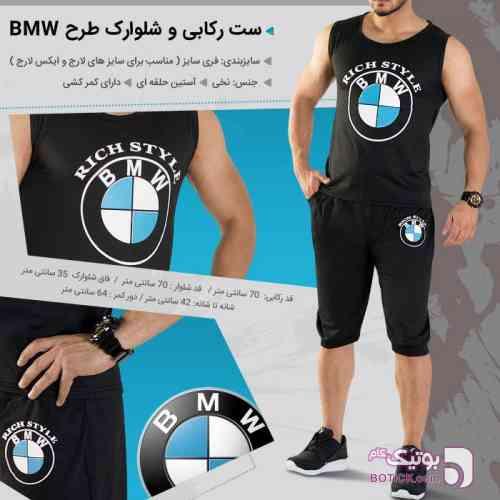https://botick.com/product/81919-ست-رکابی-و-شلوارک-طرح-BMW