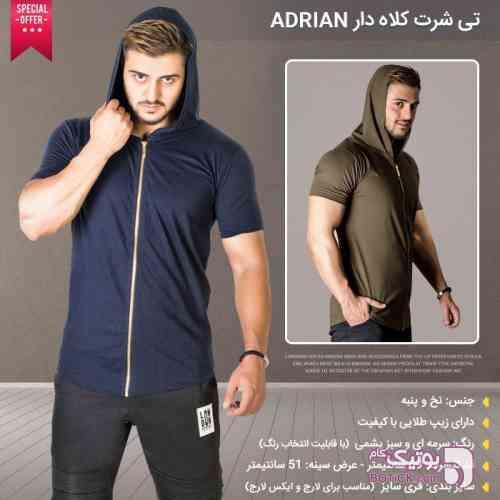 https://botick.com/product/81922-تی-شرت-کلاه-دار-Adrian