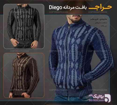 https://botick.com/product/82255-بافت-مردانه-Diego