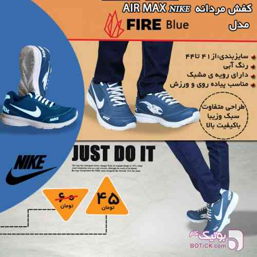 https://botick.com/product/83940-کفش-مردانه-نایک-مدل-fire-blue