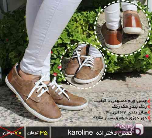 https://botick.com/product/84242-کفش-دخترانه-karoline