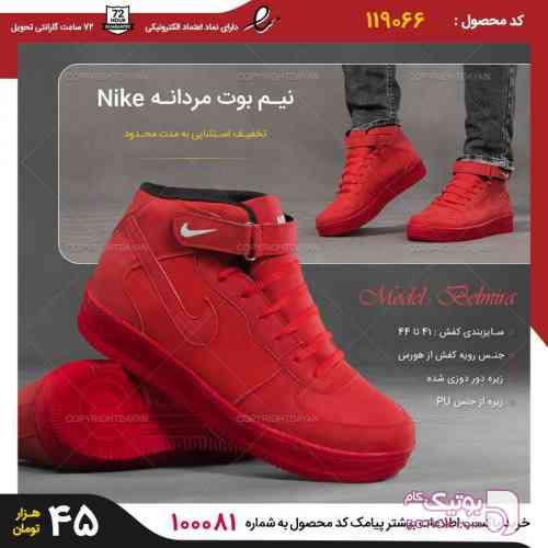 https://botick.com/product/84352-نیم-بوت-مردانه-Nike-