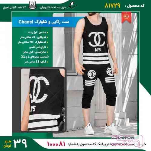 https://botick.com/product/84590-فروش-ست-رکابی-وشلوارک--Chanel-