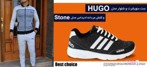 https://botick.com/product/85004-ست-سویشرت-و-شلوار-مدل-HUGO-و-کفش-مردانه-ادیداس-مدل-Stone