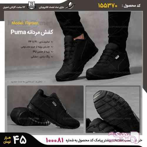 https://botick.com/product/86386-کفش-مردانه-puma
