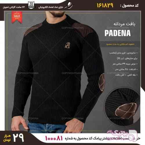 https://botick.com/product/87025-بافت-مردانه-Padena