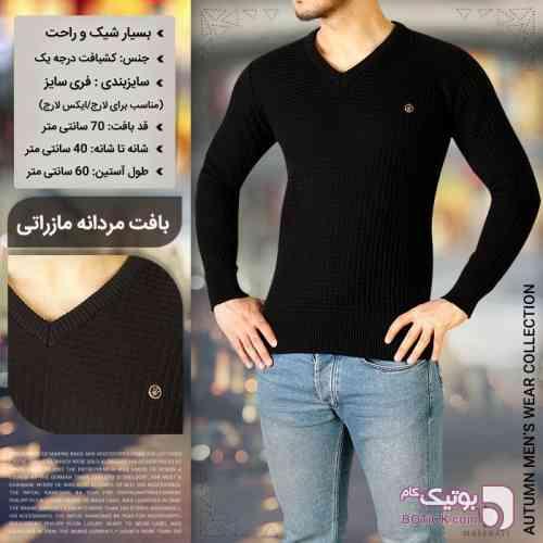 https://botick.com/product/87393-بافت-مردانه-مازراتی