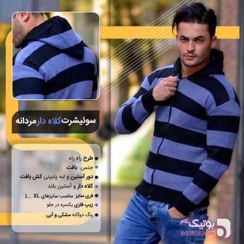 https://botick.com/product/87822-سوئيشرت-كلاهدار-مردانه