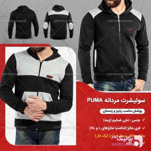 https://botick.com/product/88004-سوئیشرت-مردانه-Puma