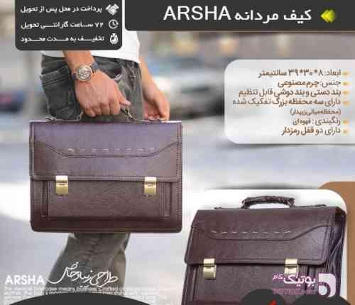 https://botick.com/product/88969-كيف-مردانه-ARSHA