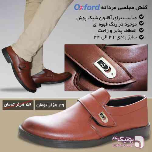 https://botick.com/product/90092-کفش-مجلسی-مردانه-OXFORD