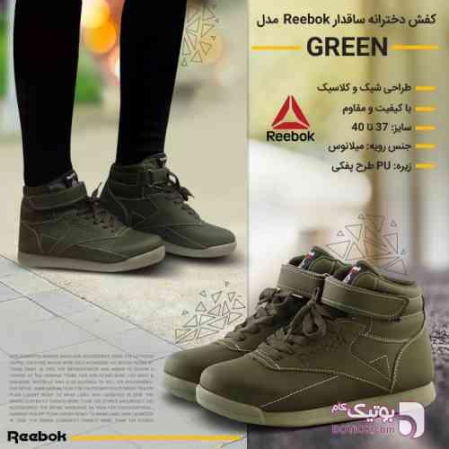 https://botick.com/product/90483-کتانی-دخترانه-ساقدار-Reebok-مدل-Green