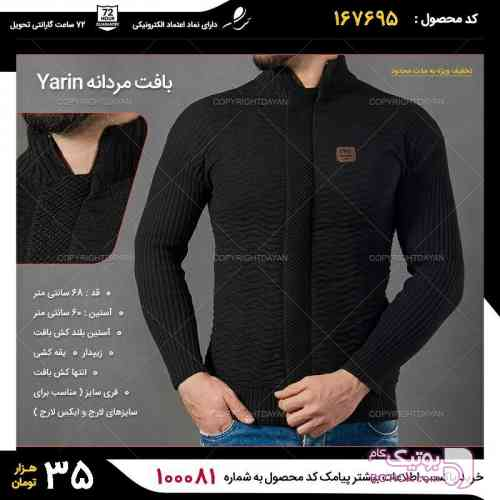 https://botick.com/product/90705--بافت-مردانه-yarin