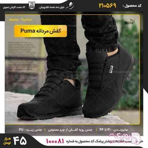 کفش مردانه Puma مدل Flymen(مشکی)  مشکی كفش مردانه