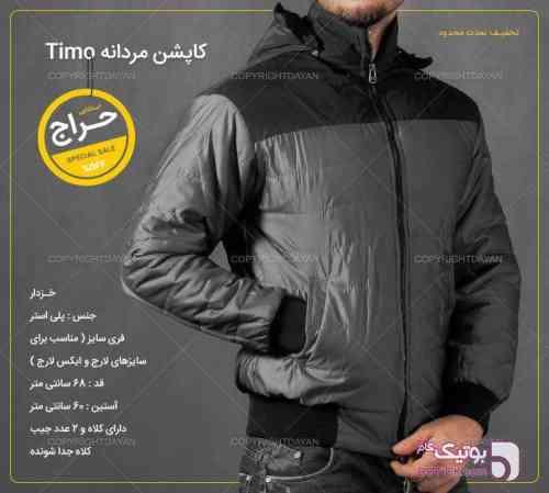https://botick.com/product/91577-کاپشن-مردانه-Timo