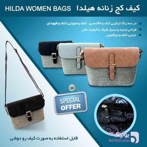 https://botick.com/product/91886-کیف-کج-زنانه-هیلدا