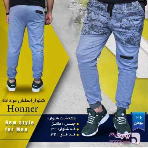 https://botick.com/product/92236-شلواراسلش-مردانه--Honner