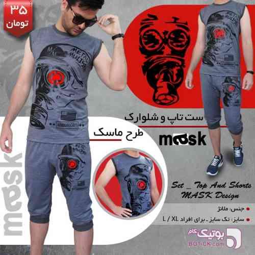 https://botick.com/product/92246-ست-تاپ-و-شلوارک-مردانه-طرح-ماسک