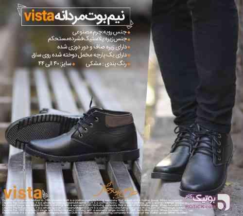 https://botick.com/product/92361-نيم-بوت-مردانه-vista