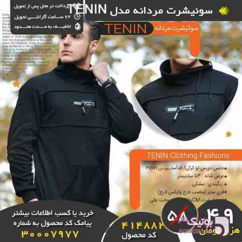 https://botick.com/product/92429-سوئيشرت-مردانه-TENIN