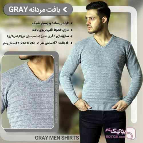 https://botick.com/product/92821-بافت-مردانه-Gray