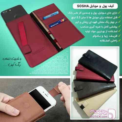 https://botick.com/product/93479-کیف-پول-و-موبایل-Sosha