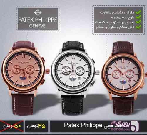 https://botick.com/product/94906-ساعت-مچی-Patek-Philippe-