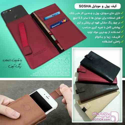 https://botick.com/product/95857-کیف-پول-و-موبایل-Sosha-