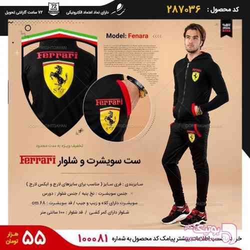 ست سویشرت➕شلوار Ferrari  مشکی سوئیشرت مردانه