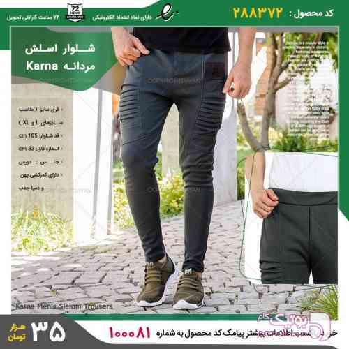 مدل Karna طوسی شلوار مردانه